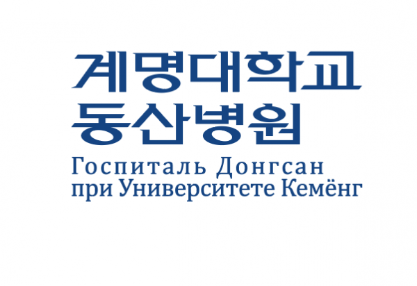 Korea / Keimyung University Dongsan Hospital